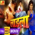 Laadla (Khesari Lal Yadav) Full Movie