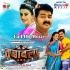 Tabadala (Pawan Singh) Full Movie
