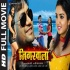 Jigarwala (Dinesh Lal Yadav Nirahua) Full Movie