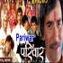 Pariwaar (Dinesh Lal Yadav Nirahua) Full Movie
