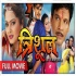 Trishul (Arvind Akela Kallu) Full Movie