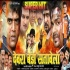 Devra Bada Satawela (Ravi Kishan) Full Movie
