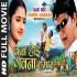 Kab Hoi Gawana Hamaar (Ravi Kishan) Full Movie