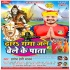 Dhar Ganga Jal Bele Ke Pata Mp3 Song