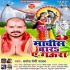 Machis Bara Ae Gaura Mp3 Song