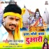 Chala Bhole Baba Duwari Mp3 Song