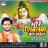 Bhore Shivalwa Chal Aiha Mp3 Song