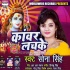Kanwar Lachke Mp3 Song