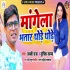 Mangela Bhatar Thode Thode Mp3 Song