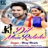Dil Mein Rahelee Mp3 Song