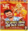 Ae Hamar Sona Murti Bhiri Aawa Mp3 Song