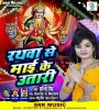 Rathwa Se Maai Ke Utari Mp3 Song - Sona Singh