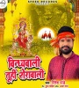 Vindhaywali Tuhi Sherawali - Ritesh Pandey Mp3 Song