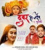 Dubar Ho Jaibu Ae Sugani Mp3 Song - Ankush Raja