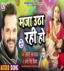 Bhatar Wala Maja Utha Rahi Ho Mp3 Song