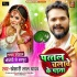 Aaj Pattal Chalawe Ke Parata Hamara Mp3 Song