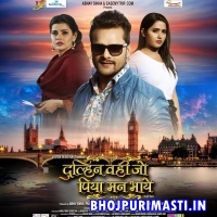 Balam Ji Ho Jayiba Gulari Ke Phool Mp3 Song