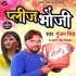 Bhojpuri Holi Mp3 Songs (2021)