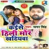Kaise Hili Mor Khatiywa Re Mp3 Song
