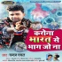 Crona Bharat Se Bhag Jo Na Mp3 Song