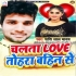 Chalta Love Tohra Bahin Se Mp3 Song