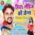 Hiya Ladies Ki Jens (Gunjan Singh) 720p Mp4 Video Song