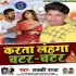 Karaa Lahanga Chatar - Chatar Mp3 Song