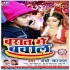 Jaanu Paraso Baraat Hamar Aai Mp3 Song