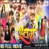 Swarg (Arvind Akela Kallu) DVDRip Full Mp4 Movie