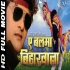 A Balma Bihar Wala DVDRip Full Mp4 Movie