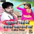 Sutal Naikhe Piya Jagal Ba Mp3 Song