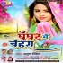 Ghunghat Me Chehra Mp3 Song