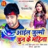 Dekha Body Se Chutata Mail Dehiya Ganda Ha Tohare Kail Mp3 Song