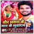 Tor Bhatar Ke Mar Ke Muwayem Mp3 Song