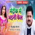 Matric Me Bhaini Fail Mp3 Song