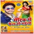Matric Me Fail Ho Gayini Mp3 Song(BhojpuriPlanet.In)