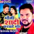 Bhauji Shaadi Karay De Mor Mp3 Song