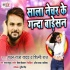 Sala Nechar Ke Ganda Bade San Mp3 Song