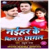 Naihar Ke Dihal Ha Chhagal Mp3 Song