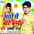 Bhatare Me Bate Kami Mp3 Song